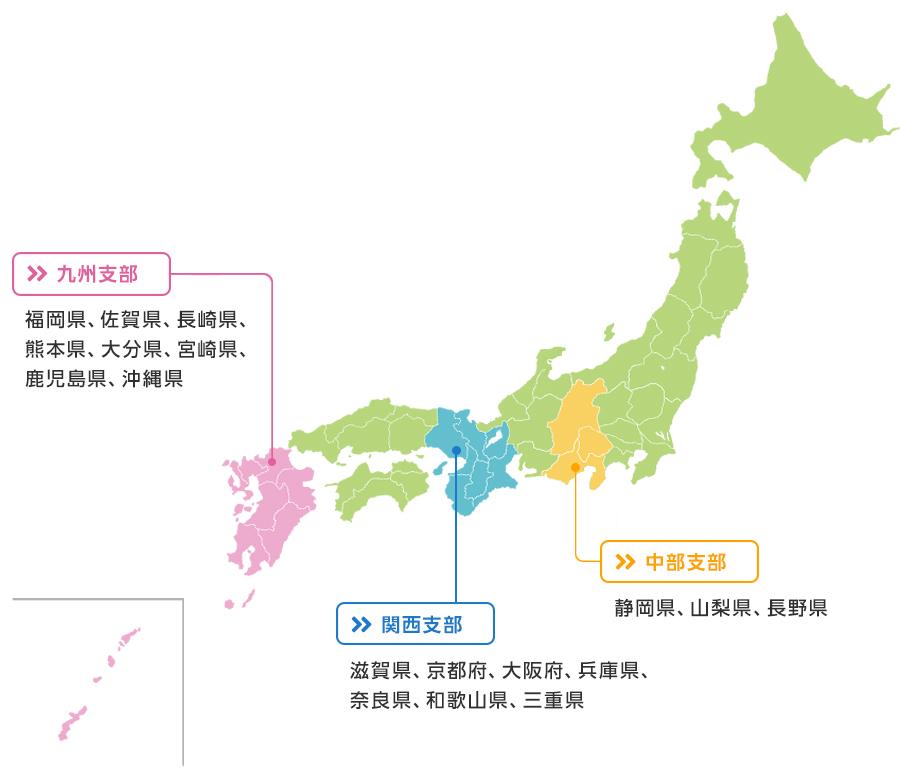 支部・対応エリアマップ