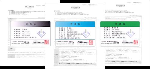入会申込書の一例
