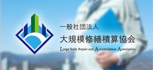 大規模修繕積算協会のロゴ