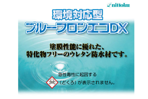 日本特殊塗料株式会社2