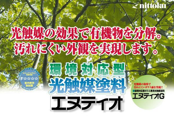 日本特殊塗料株式会社3