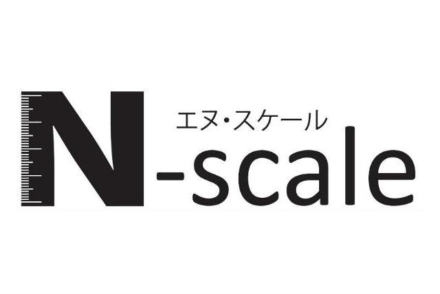 N-scale(エヌ・スケール)