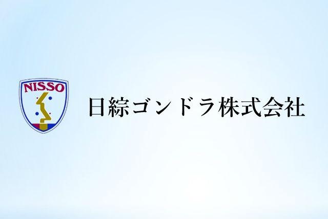 日綜ゴンドラ株式会社